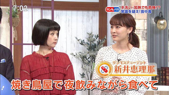 2019年09月15日新井恵理那の画像01枚目