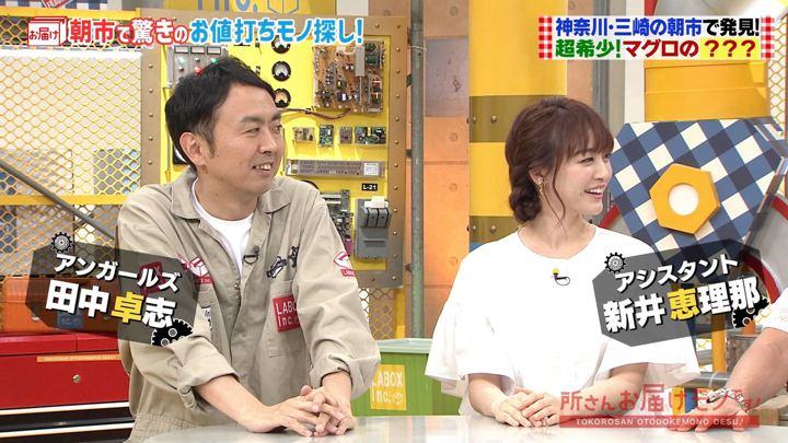 2019年09月15日新井恵理那の画像17枚目