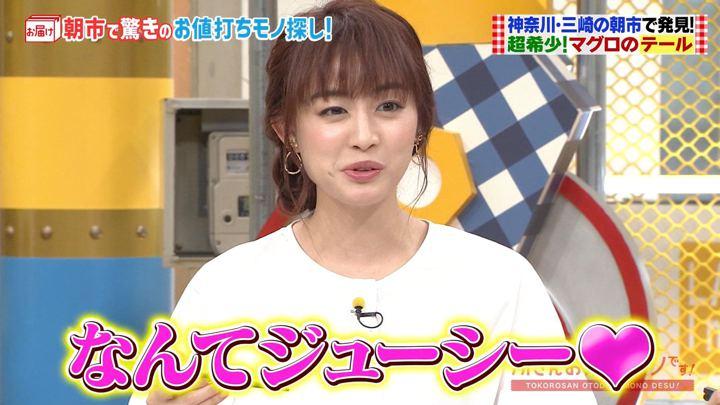 2019年09月15日新井恵理那の画像26枚目
