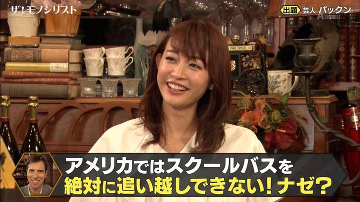 2019年09月15日新井恵理那の画像40枚目