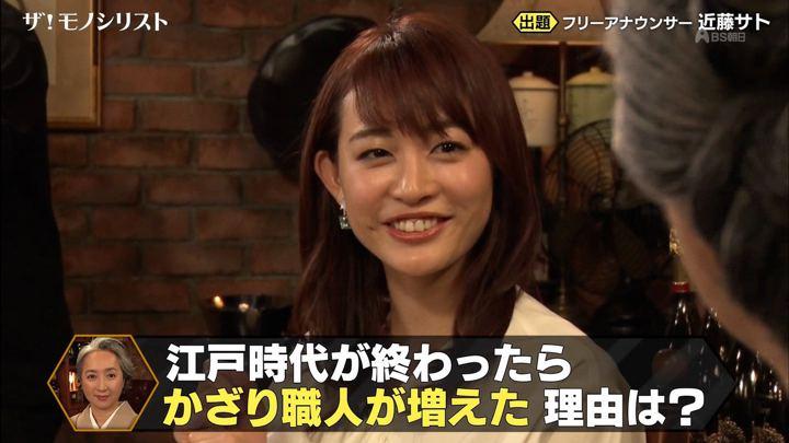 2019年09月15日新井恵理那の画像45枚目