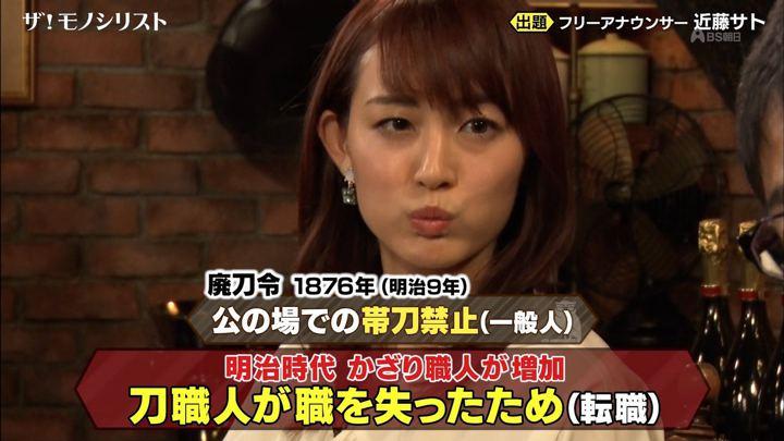 2019年09月15日新井恵理那の画像46枚目