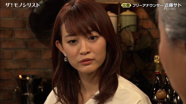 2019年09月15日新井恵理那の画像47枚目