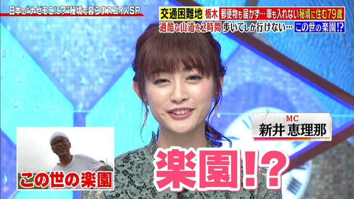 2019年09月16日新井恵理那の画像31枚目