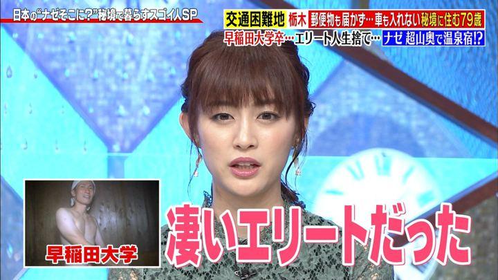 2019年09月16日新井恵理那の画像38枚目