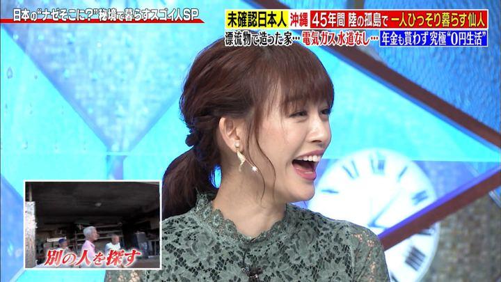 2019年09月16日新井恵理那の画像39枚目