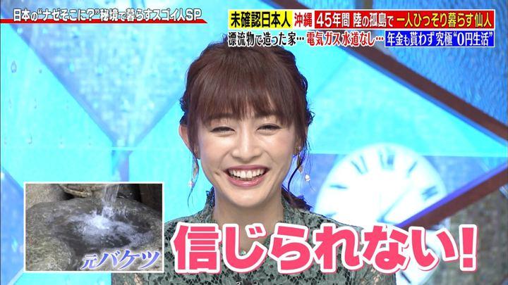 2019年09月16日新井恵理那の画像41枚目