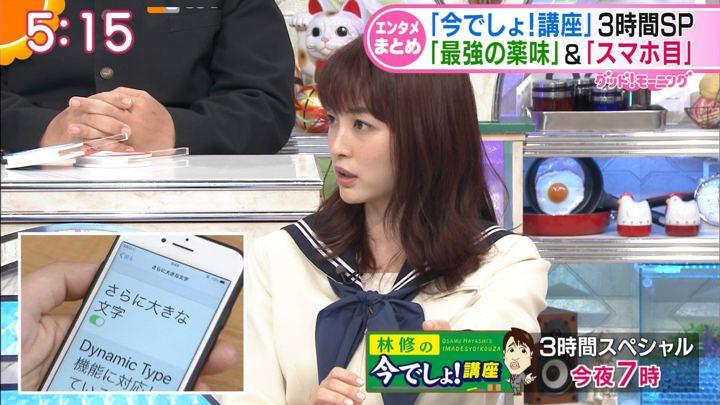2019年09月17日新井恵理那の画像07枚目