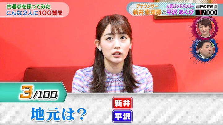 2019年09月20日新井恵理那の画像26枚目