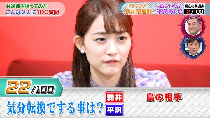 2019年09月20日新井恵理那の画像28枚目