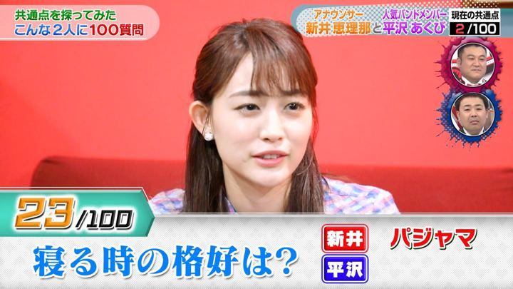 2019年09月20日新井恵理那の画像30枚目