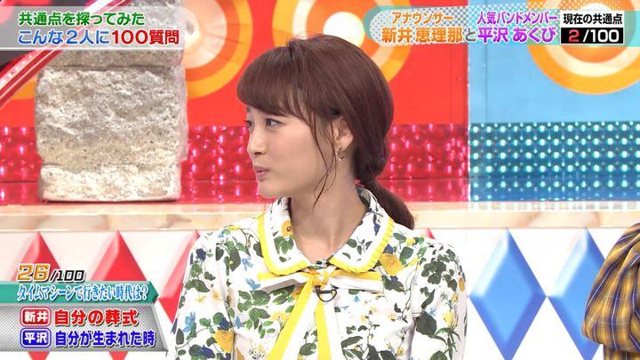 2019年09月20日新井恵理那の画像31枚目