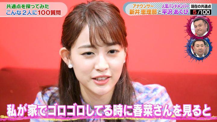 2019年09月20日新井恵理那の画像34枚目