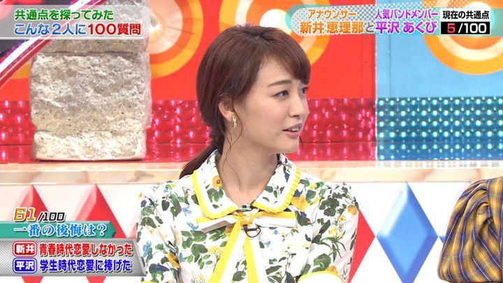 2019年09月20日新井恵理那の画像35枚目