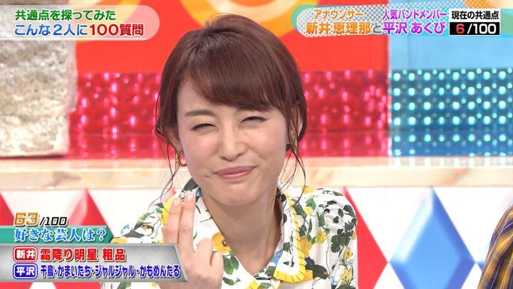 2019年09月20日新井恵理那の画像37枚目
