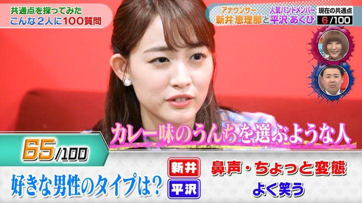 2019年09月20日新井恵理那の画像39枚目