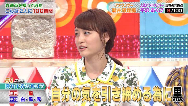 2019年09月20日新井恵理那の画像43枚目