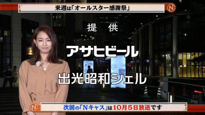 2019年09月21日新井恵理那の画像08枚目