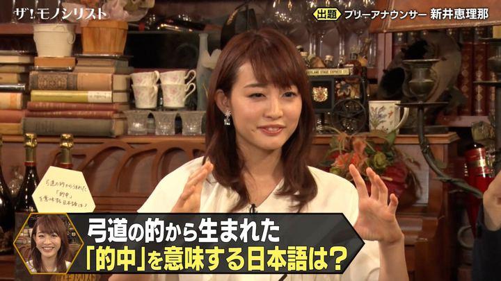2019年09月22日新井恵理那の画像48枚目