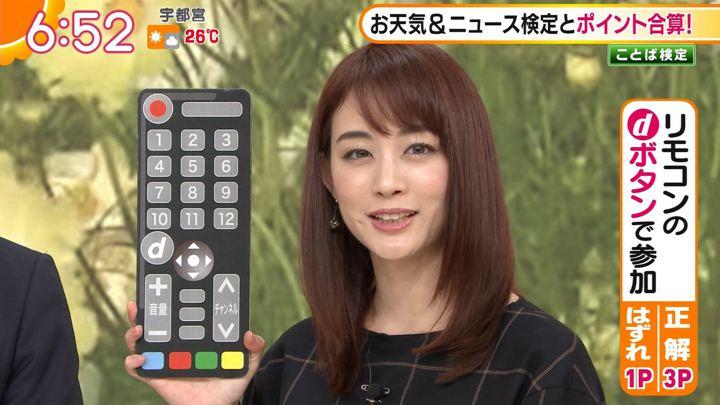 2019年09月26日新井恵理那の画像21枚目