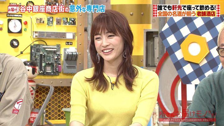 2019年09月29日新井恵理那の画像02枚目