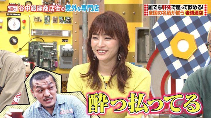 2019年09月29日新井恵理那の画像03枚目