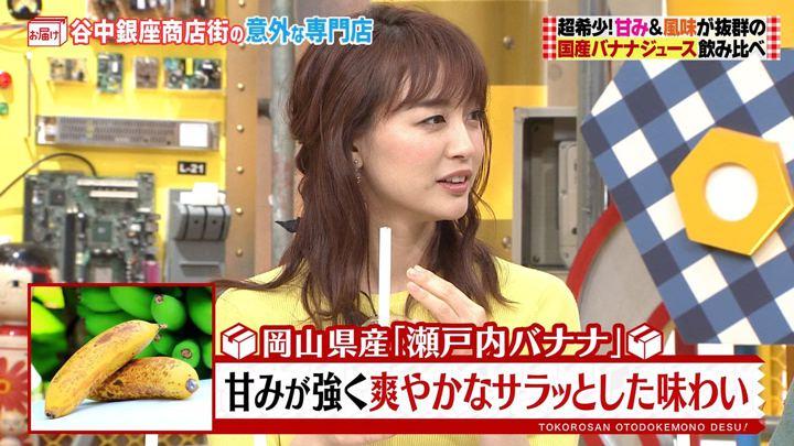 2019年09月29日新井恵理那の画像12枚目