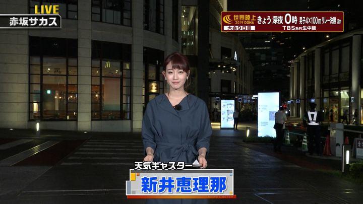 2019年10月05日新井恵理那の画像02枚目