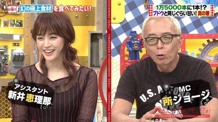2019年10月06日新井恵理那の画像01枚目