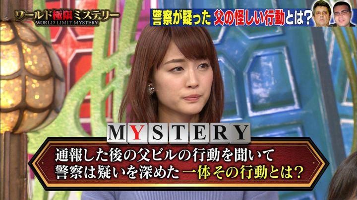 2019年10月09日新井恵理那の画像26枚目