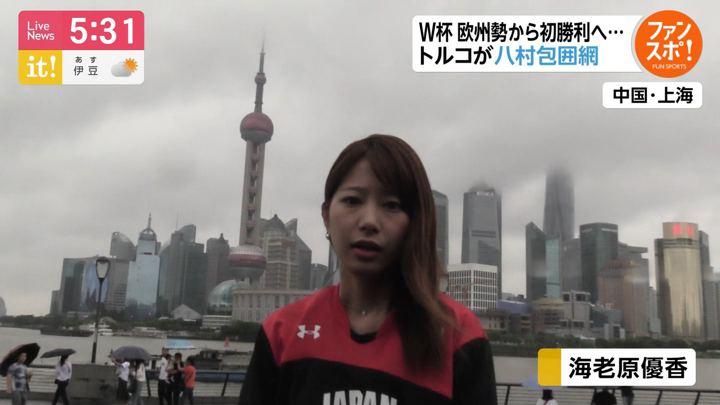 2019年09月02日海老原優香の画像01枚目