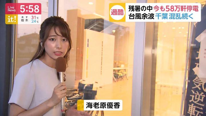 2019年09月10日海老原優香の画像02枚目