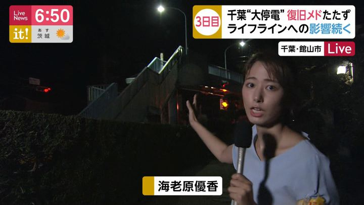 2019年09月11日海老原優香の画像03枚目