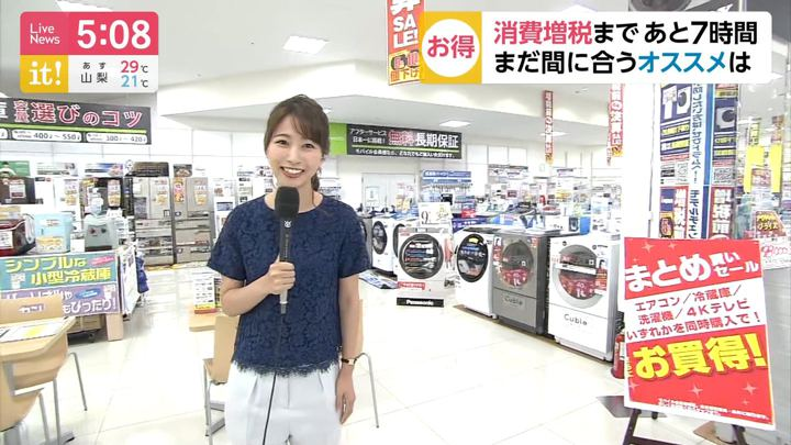 2019年09月30日海老原優香の画像01枚目