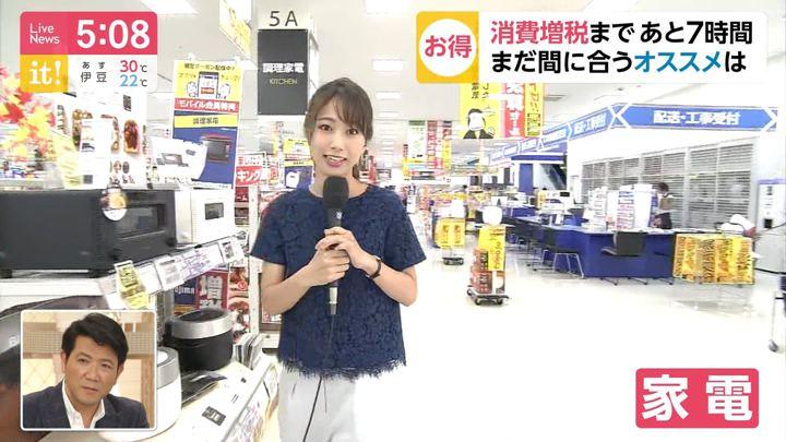 2019年09月30日海老原優香の画像04枚目