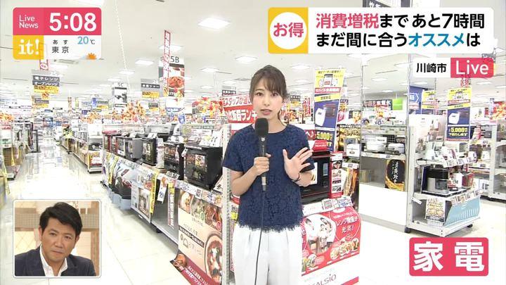 2019年09月30日海老原優香の画像05枚目
