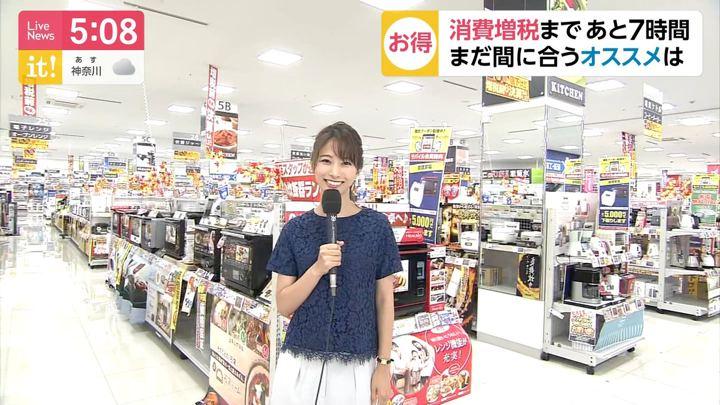 2019年09月30日海老原優香の画像06枚目