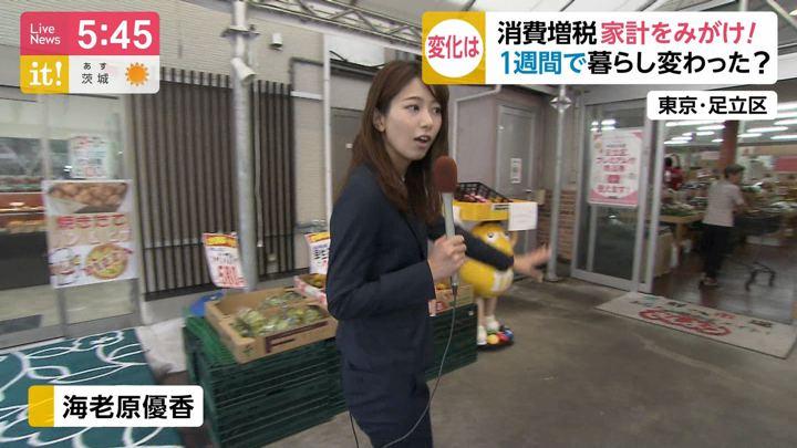 2019年10月08日海老原優香の画像02枚目