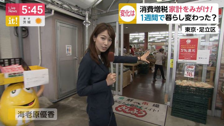 2019年10月08日海老原優香の画像03枚目