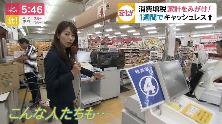 2019年10月08日海老原優香の画像04枚目