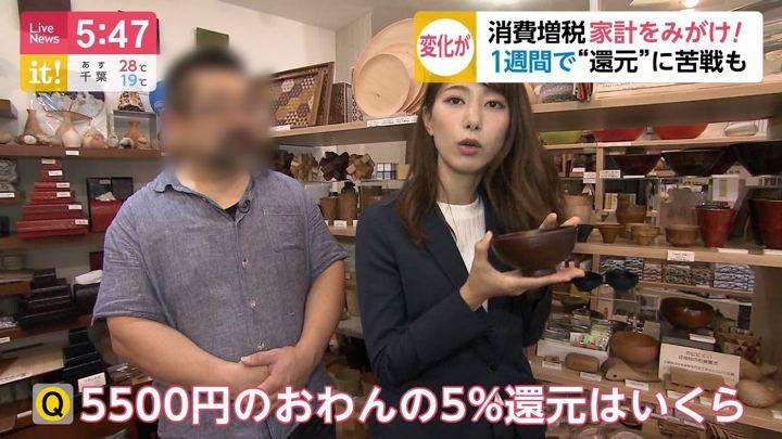 2019年10月08日海老原優香の画像07枚目