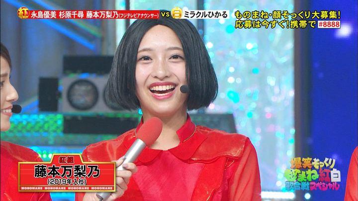 2019年09月06日藤本万梨乃の画像10枚目