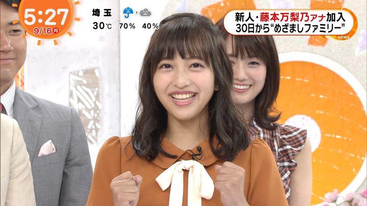 2019年09月16日藤本万梨乃の画像09枚目