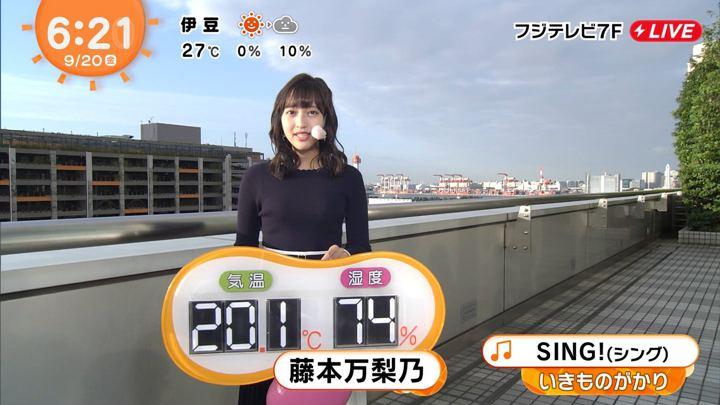 2019年09月20日藤本万梨乃の画像12枚目