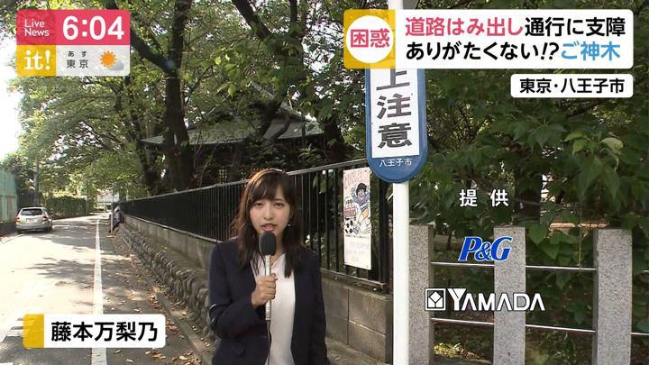 2019年09月26日藤本万梨乃の画像01枚目