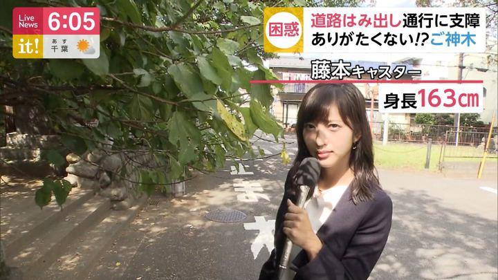 2019年09月26日藤本万梨乃の画像04枚目