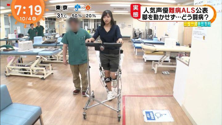 2019年10月04日藤本万梨乃の画像08枚目