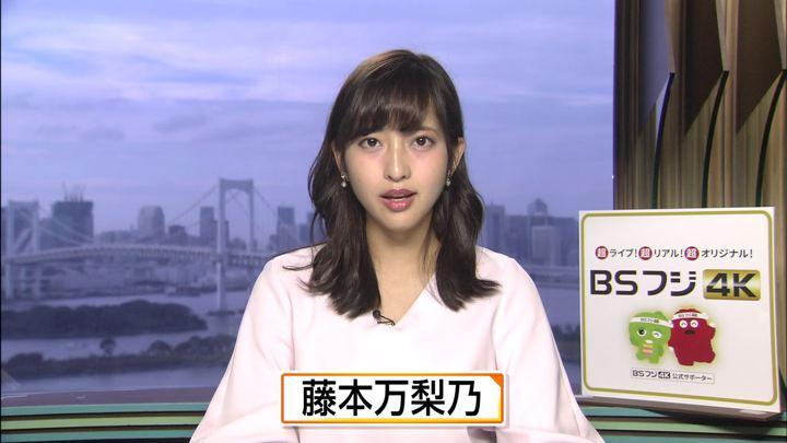 2019年10月08日藤本万梨乃の画像01枚目