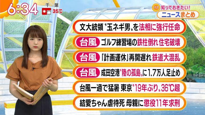 2019年09月10日福田成美の画像13枚目