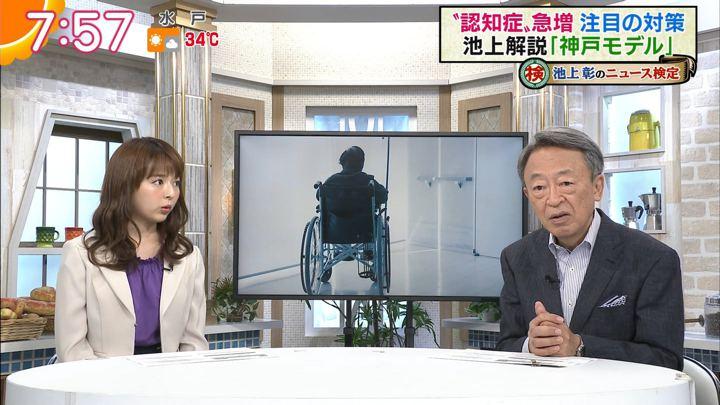 2019年09月10日福田成美の画像23枚目